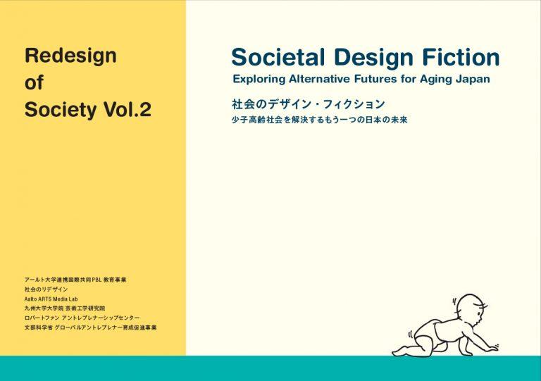 Redesign of Society Vol.2 Societal Design Fiction / Family Friendly Future