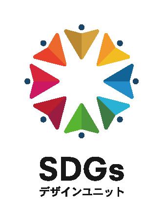 SDGsデザインユニット