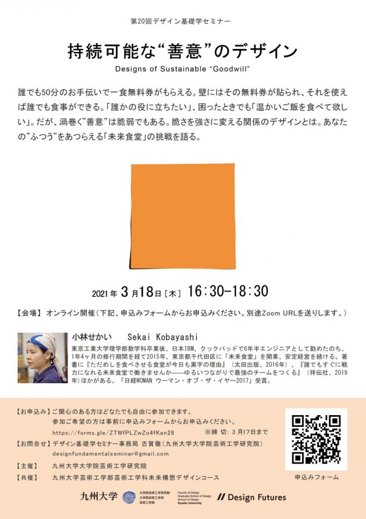 the 20th seminar poster