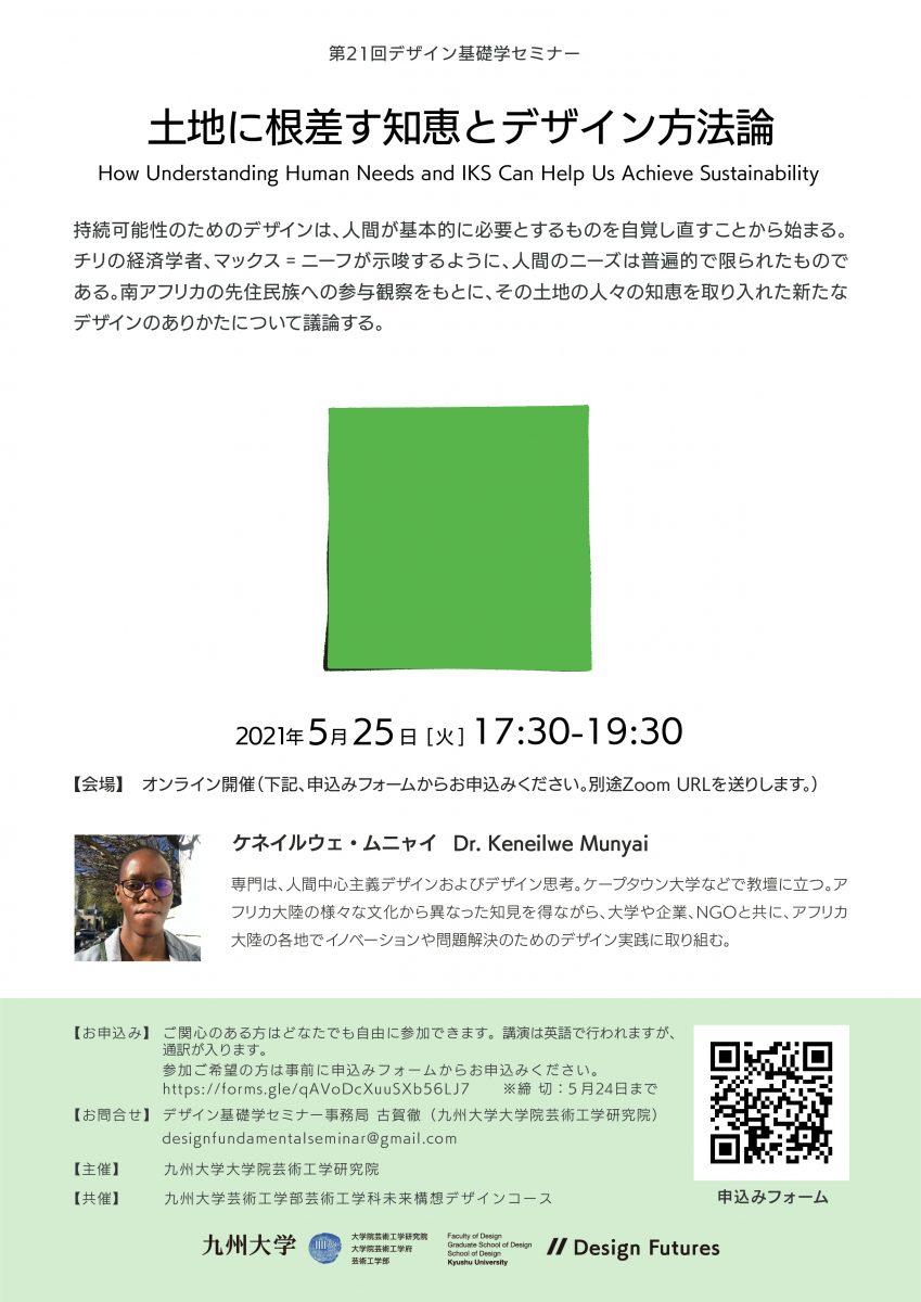 the 21st seminar poster