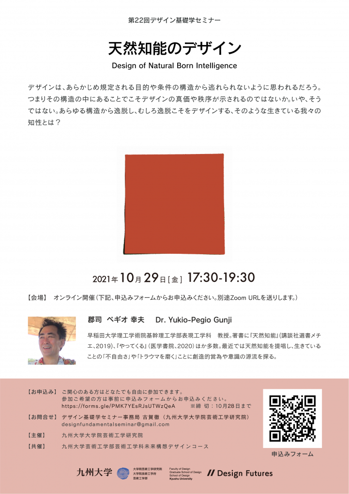 the 22nd seminar poster