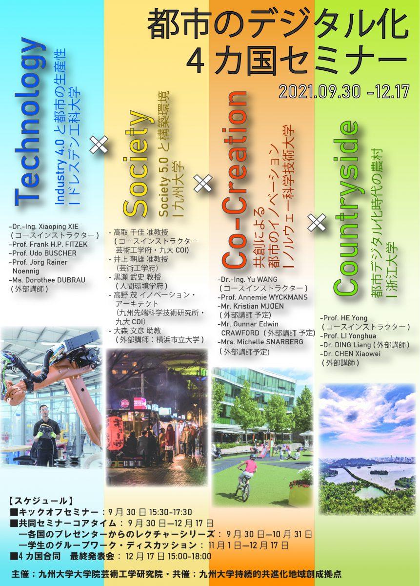 Seminar Poster1